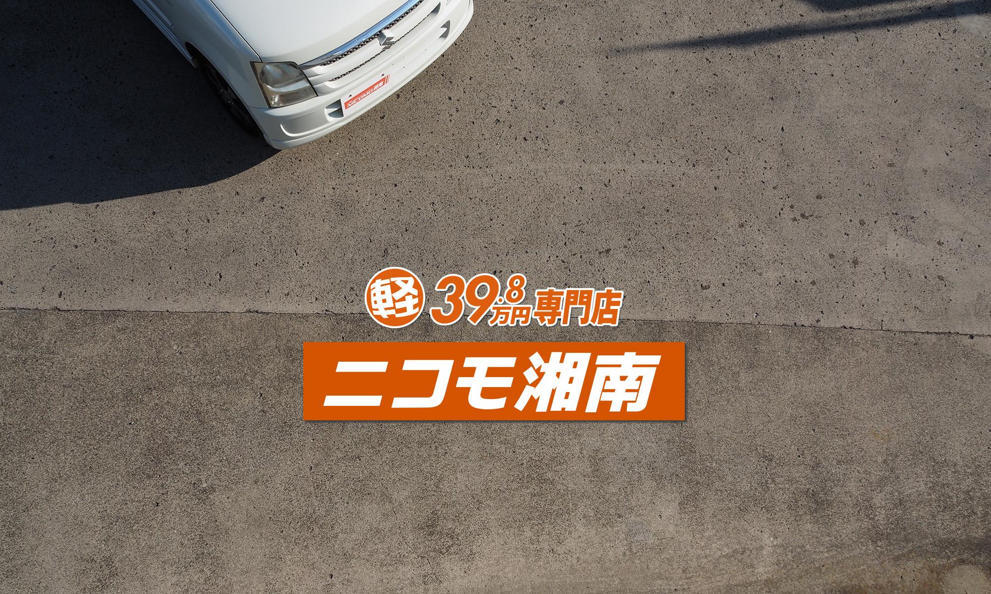 ニコモ湘南ブログ